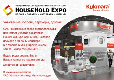 Выставка HouseHoldExpo-осень 2019